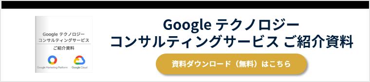 Googleテクノロジーコンサルティングサービス ご紹介資料