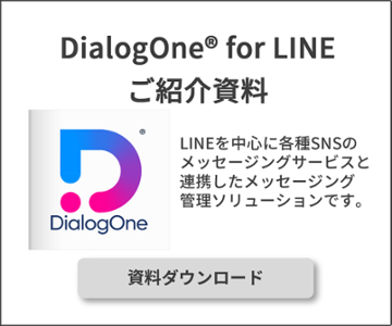 DialogOne for LINE ご紹介資料