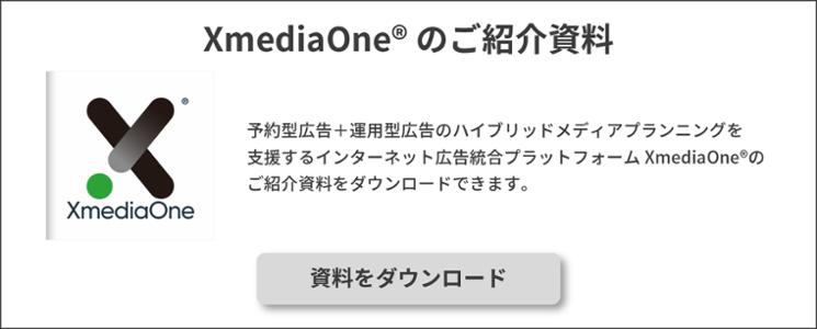 XmediaOneご紹介資料