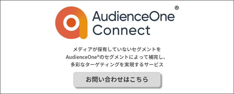 AudienceOne Connect お問い合わせはこちら