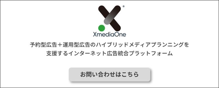 XmediaOneに関するお問い合わせ
