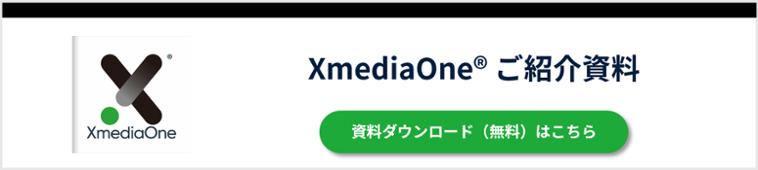 XmediaOne ご紹介資料