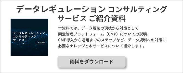 CMP導入コンサルティングサービス ご紹介資料