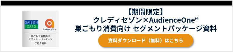 クレディセゾン×AudienceOne 巣ごもり消費向けセグメントパッケージ資料ダウンロード