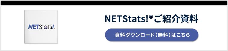 NETStats!ご紹介資料