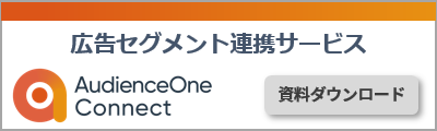 AudienceOne Connect ご紹介資料