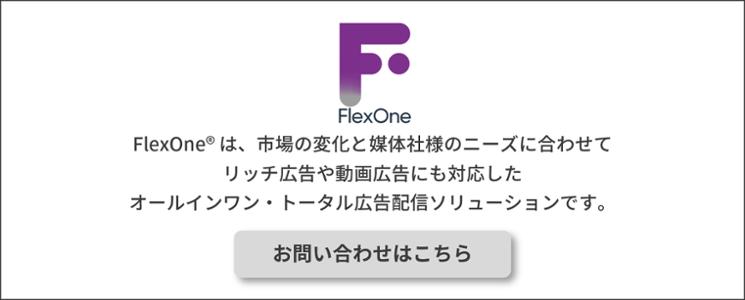 FlexOne オールインワン・トータル広告配信ソリューション