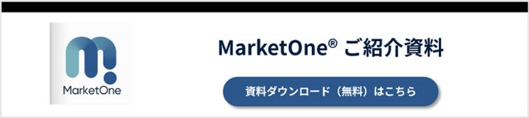 MarketOne ご紹介資料