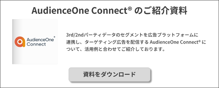 AudienceOne Connect のご紹介資料