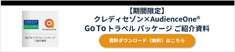 クレディセゾン×AudienceOne Go To トラベル パッケージ資料ダウンロード
