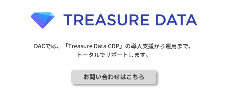 TreasureData お問い合わせ