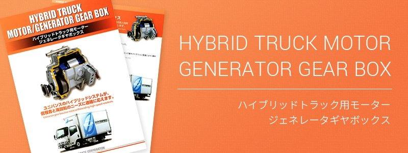 Hybrid Truck Moror Generator Gear Box