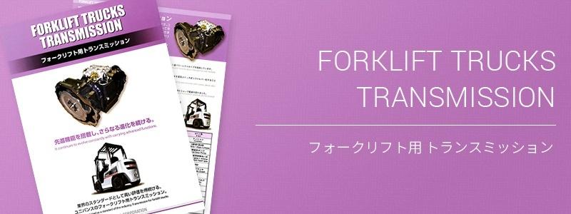 フォークリフト用トランスミッション PDF
