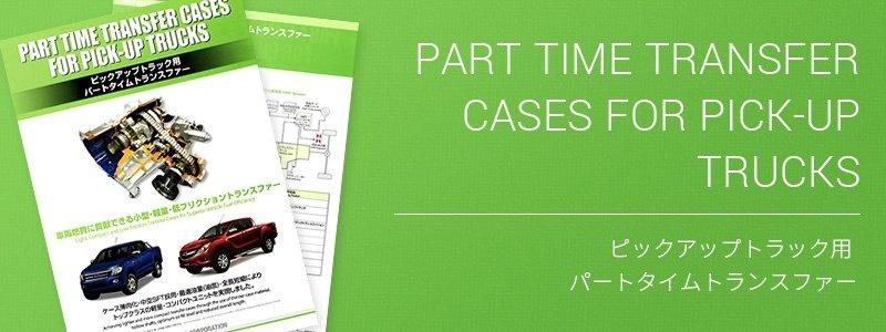Part time transfer cases for pick-up trucks
