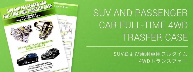 SUVおよび乗用車専用フルタイム4WDトランスファー