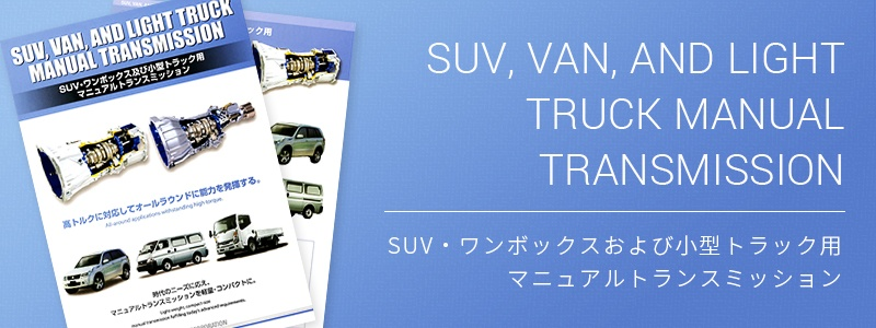 SUV・ワンボックスおよび小型トラック用マニュアルトランスミッション PDF