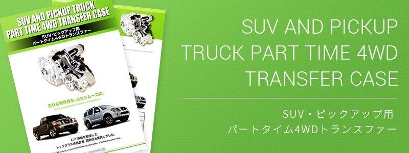 SUVピックアップ用パートタイム4WDトランスファー カタログ