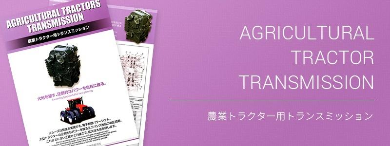 農業トラクター用トランスミッション PDF