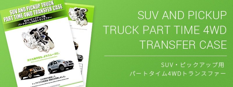SUV and pickup truck part time 4WD transfer case