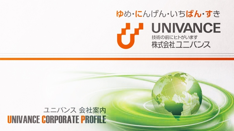 Univance Corporate Profile