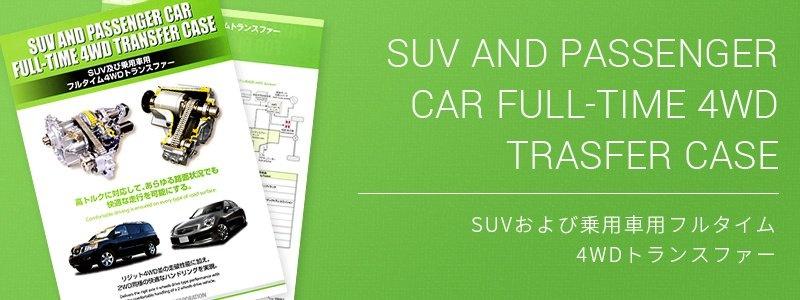 SUV and Passenger Car full-rime 4WD transfer case