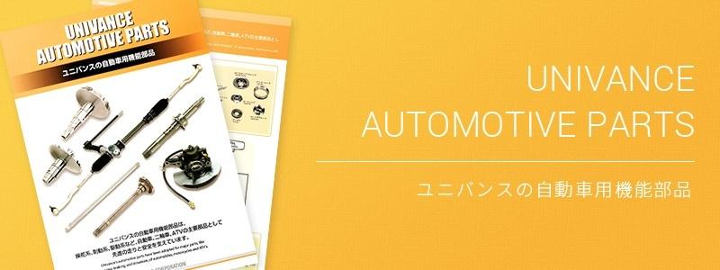 ユニバンスの自動車用機能部品 PDF