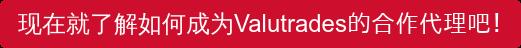 现在就了解如何成为Valutrades的合作代理吧!