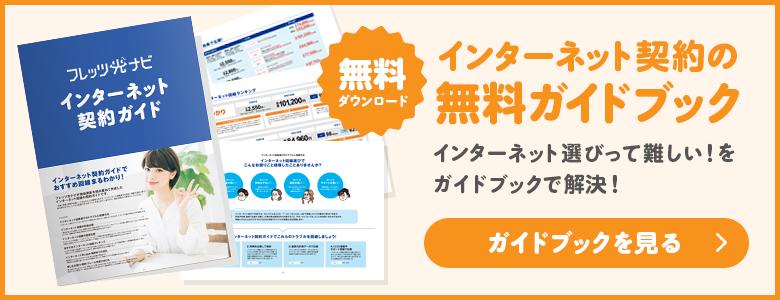 インターネット契約の無料ガイドブックプレゼント