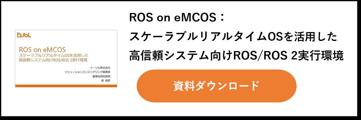 ROS-on-eMCOS_speech