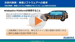 国際標準のAUTOSARを日本基準の技術と サポート体制で提供~AUTOSAR Adaptive Platform編~