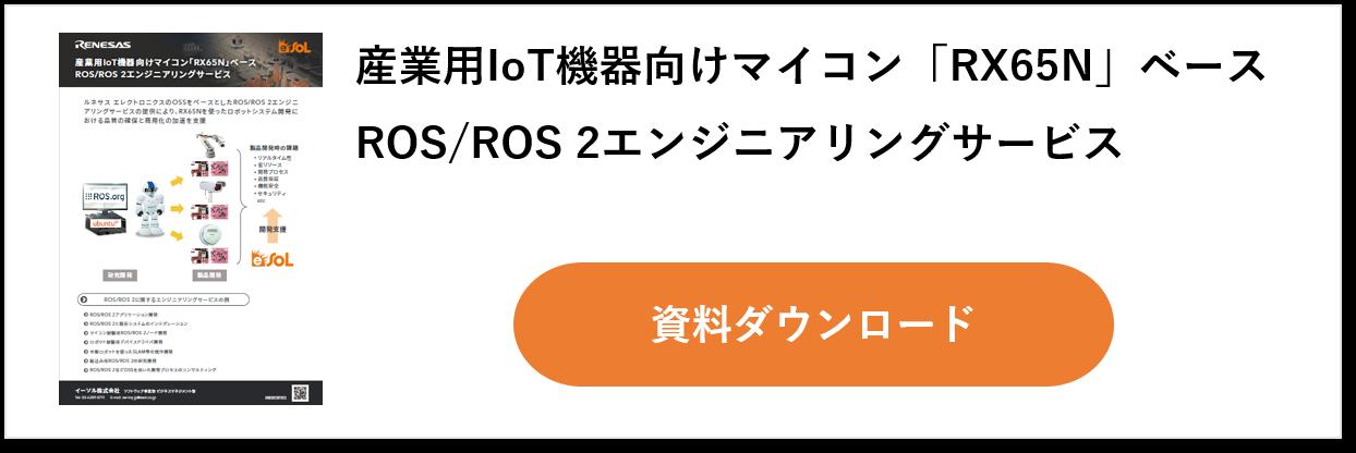 ROS-on-eMCOS_rx65n