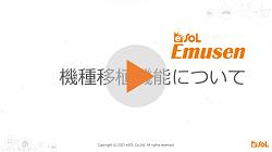 Emusenデモ動画ハンディターミナルアプリケーションの機種移植機能について