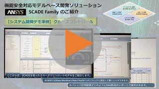 SCADE動画(イーソルトリニティ)