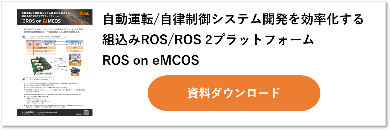 ROS-on-eMCOS