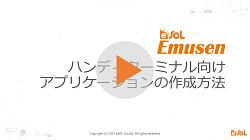 Emusenデモ動画ハンディターミナル向けアプリケーションの作成方法
