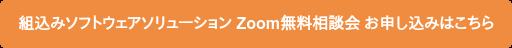 組込みソフトウェアソリューション Zoom無料相談会 お申し込みはこちら