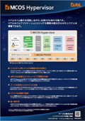 eMCOS Hypervisor:リアルタイム処理とLinux/Androidの統合を実現