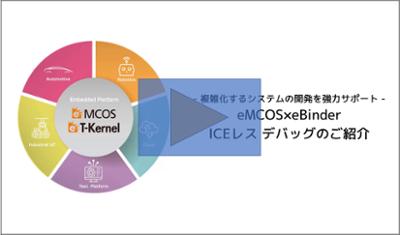 ICEレスデバッグのご紹介 ~eMCOS × eBinder~