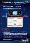 紹介チラシ:マルチOS&セパレーションソリューション(eMCOS on VOSySmonitor)