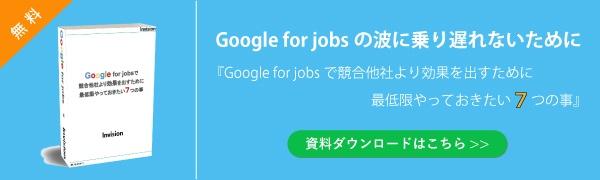 Google for jobsで競合他社より効果を出すために最低限やっておきたい7つの事