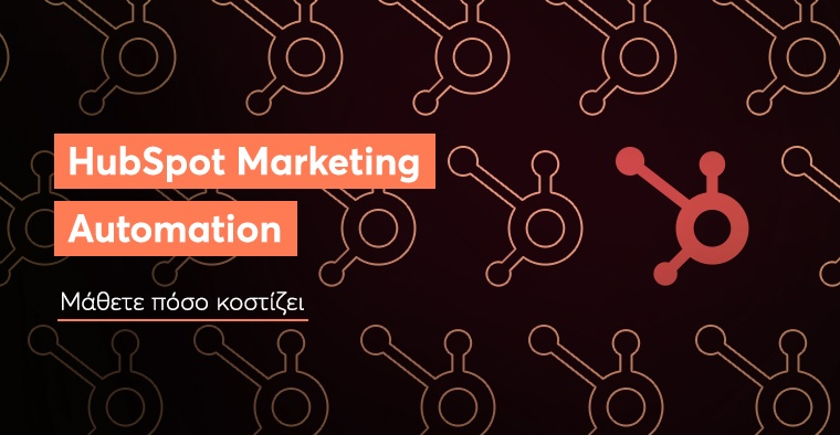 HubSpot Marketing Automation Κόστος