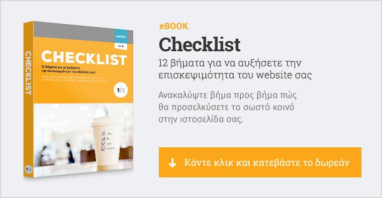 Checklist - 12 βήματα για να αυξήσετε την επισκεψιμότητα του website σας