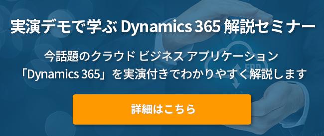 実演デモで学ぶ Dynamics 365 解説セミナー