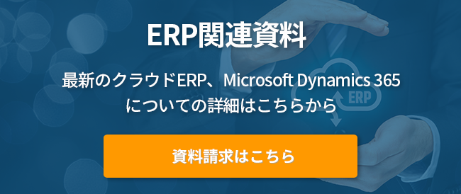 ERP関連資料