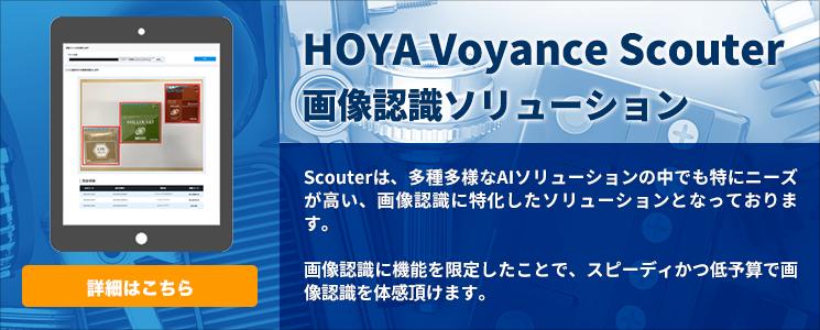 HOYA Voyance Scouter 画像認識ソリューション