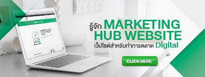 รู้จัก Marketing Hub Website เว็ปไซต์สำหรับทำการตลาด Digital