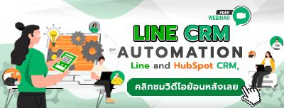 LINE OA + HUBSPOT CRM Webinar