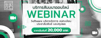 บริการสัมมนาออนไลน์ Webinar