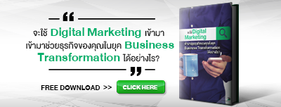 Digital Marketing in Transformation Business