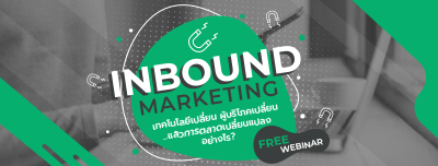 Inbound Marketing Webinar